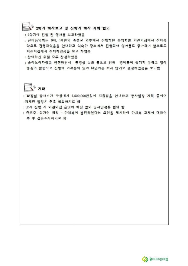 의결사항(홈페이지용 2월)003.jpg